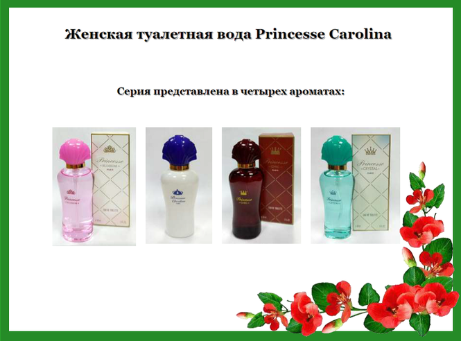 Princesse Carolina 30 ml